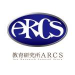 教育研究所 ARCS