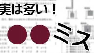 my受験シリーズ~実は多い○○ミス~