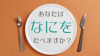 めしブログ