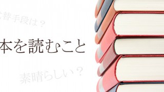 本を読むことは素晴らしい! 本当に?