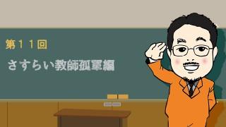 【第11回】さすらい教師孤軍編