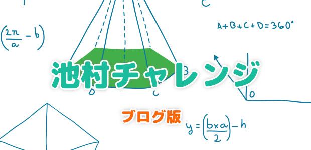 池村チャレンジ ブログ版