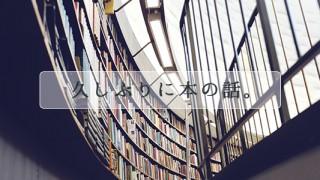 久しぶりに本の話