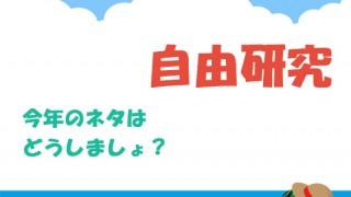 質問にお答えします~夏休みの自由研究、今年のネタはどうしましょ!?~