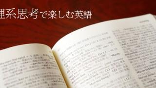 理系思考で英語を楽しむには?