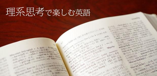 理系思考で楽しむ英語