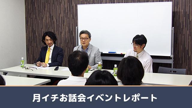 月イチお話会9月イベントレポート