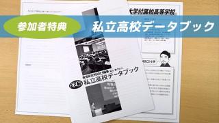 迫る私立高校説明会準備レポ②