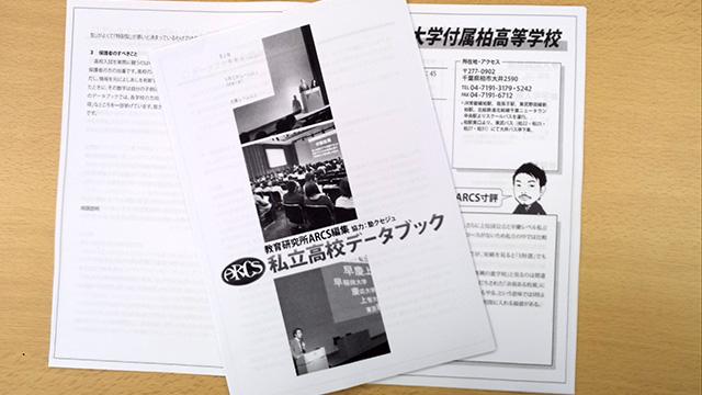 私立高校データブック
