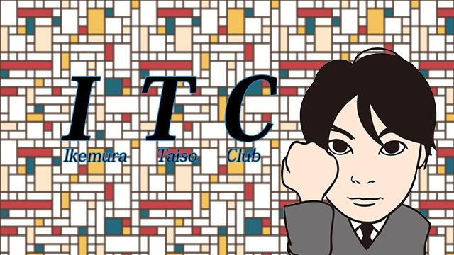 ITC池村体操クラブ