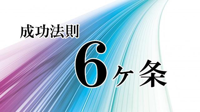 成功法則6ヶ条