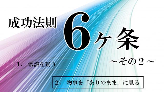 成功法則6ヶ条その2