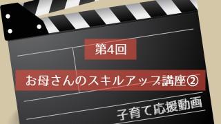 第4回 お母さんのスキルアップ講座紹介動画②