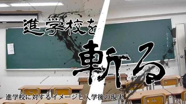 進学校を斬る~進学校に対するイメージと入学後の現実~