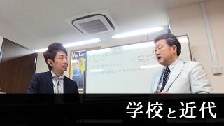 学校と近代について【管野・庄本スペシャル対談】