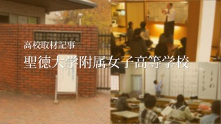 行ってきました!~聖徳大学附属女子高等学校レポート~