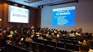 私立高校説明会2015のウラ側―ARCS3人衆による座談会