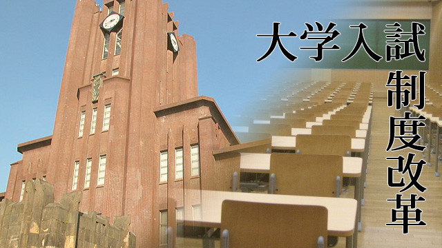 大学入試制度改革と国際バカロレア