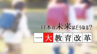 日本の未来はどうなる?迫りくる一大教育改革②