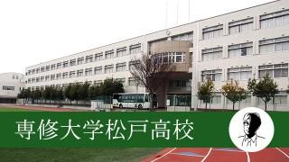 専修大学松戸高等学校レポート