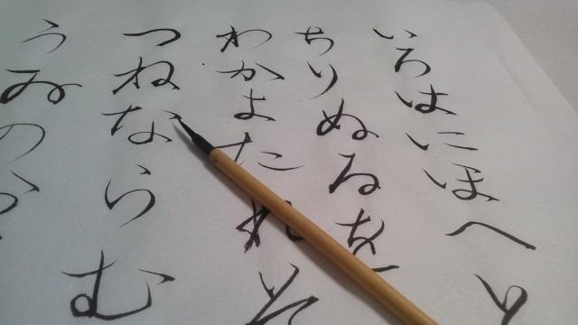 万年筆と文字