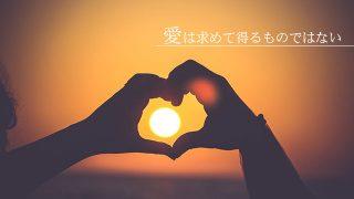 「愛」は求めて得るものではない