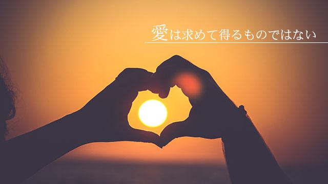 愛は求めて得るものではない