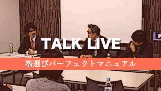 ≪TALK LIVE≫塾選びパーフェクトマニュアル