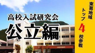 高校研究会【公立編】