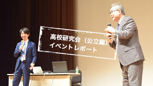 高校研究会(公立編)イベントレポート