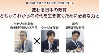 変わる日本の教育 子どもがこれからの時代を生き抜くために必要な力とは