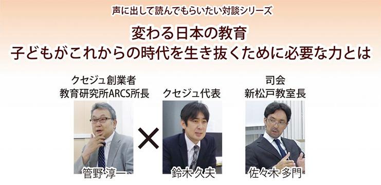 変わる日本の教育