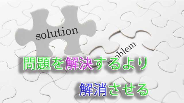 問題を解決するより解消させる