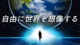 自由に世界を創造する