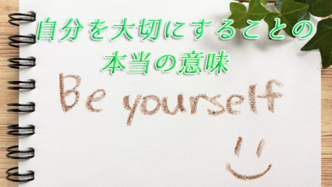 自分を大切にすることの本当の意味