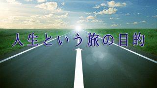 人生という旅の目的