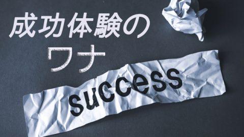 成功体験のワナ