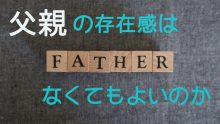 父親の存在感はなくてもよいのか