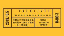 〈TALK LIVE!〉我が子の合格力を高める親力