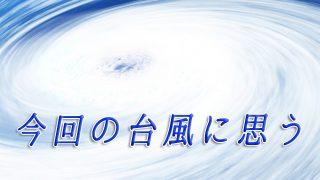 今回の台風に思う