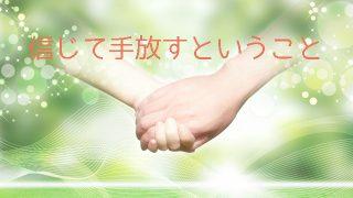 「信じて手放す」の本当の意味