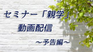 セミナー「親学」動画配信
