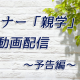 セミナー「親学」動画配信~予告編~