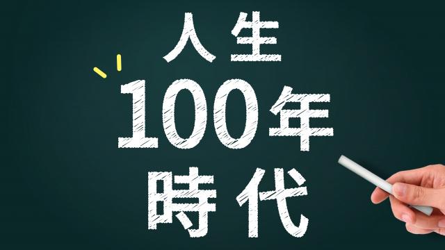 「人生100年時代」を幸せに生きるために