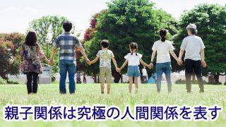 親子関係は究極の人間関係を表す