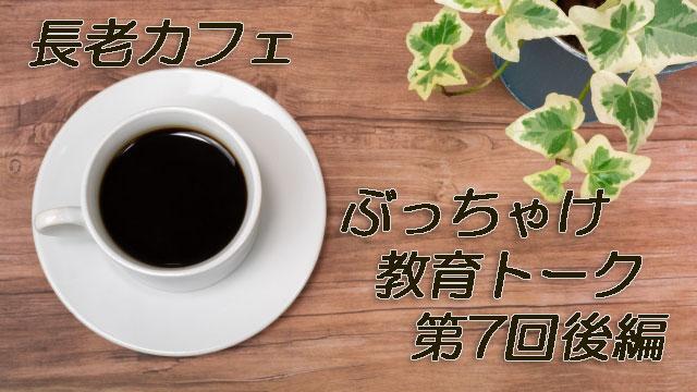 長老カフェぶっちゃけ教育トーク第7回後編