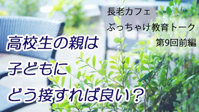 長老カフェ~高校生の親は子どもにどう接すれば良い?~