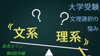 長老カフェ~大学受験 文系理系どう決める?~