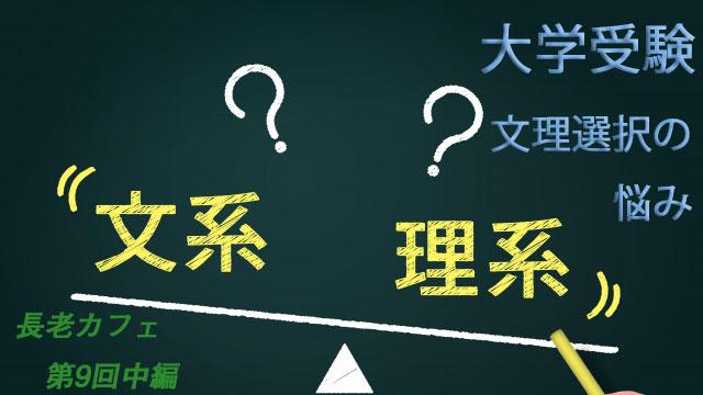 長老カフェ~大学受験 文理選択どう決める?~