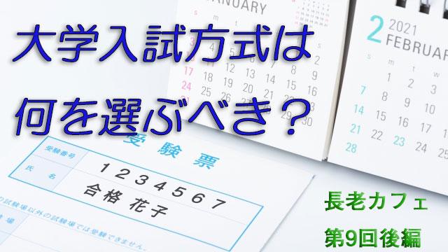 長老カフェ~大学入試方式は何を選ぶべき?~